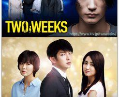 【TWOWEEKSの韓国・日本キャスト!韓国版と日本版で内容に違いはある?】1