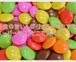 保存食の甘いもの・お菓子のおすすめ!スーパーやコンビニで買える?1