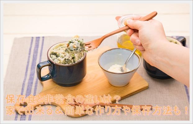 保存食と非常食の違いは?家で出来る&簡単な作り方や保存方法も!1