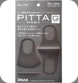 何度も使えるマスク pitta
