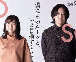 yoasobi(ヨアソビ)のバンドメンバー!オススメ曲や人気曲はどれ?2