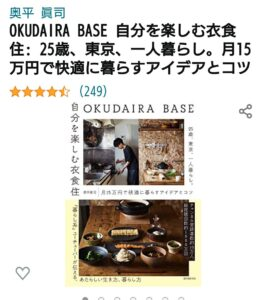 奥平ベース(YouTube)のおすすめ動画!