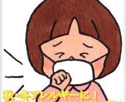 秋・冬ア秋冬アレルギーって?鼻水鼻づまりの症状におすすめ対処法5選レルギーって?鼻水・鼻づまりの症状におすすめ対処法5選