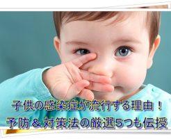 子供の感染症が流行する理由!予防&対策法の厳選5つも伝授