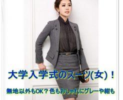 大学入学式のスーツ(女)!無地以外もOK?色もおしゃれにグレーや紺も