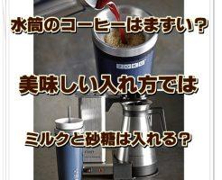 水筒のコーヒーはまずい?美味しい入れ方ではミルクと砂糖は入れる?