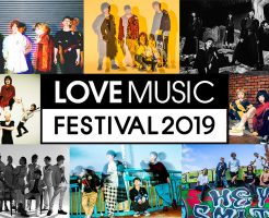 LOVE MUSIC FESTIVAL 2019の出演者(アーティスト)!セトリ発表は?1