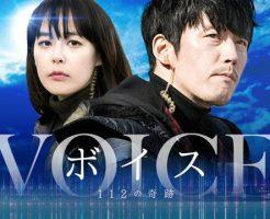 【ボイスは韓国ドラマ版(原作)と日本ドラマ版で違いはある?実話って?】123
