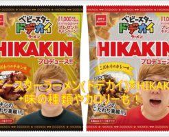 ベビースターラーメン(ドデカイ)×HIKAKIN!味の種類やカロリーも!1