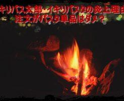 イキリパス太郎・イキリパスタの炎上理由!注文がパスタ単品はダメ?3