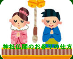 神社仏閣 アイキャッチ