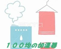 100均 加湿器 アロマオイル